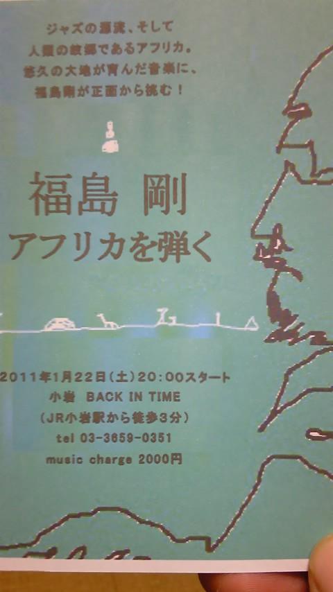 1月22日ピアノソロコンサート