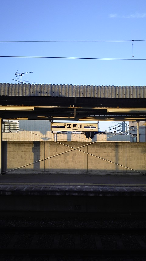 京成江戸川駅