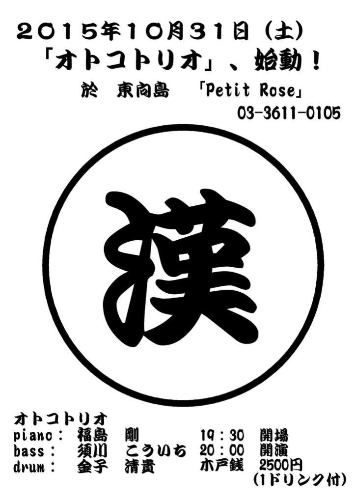 明日は東向島「Petit Rose」でオトコトリオ
