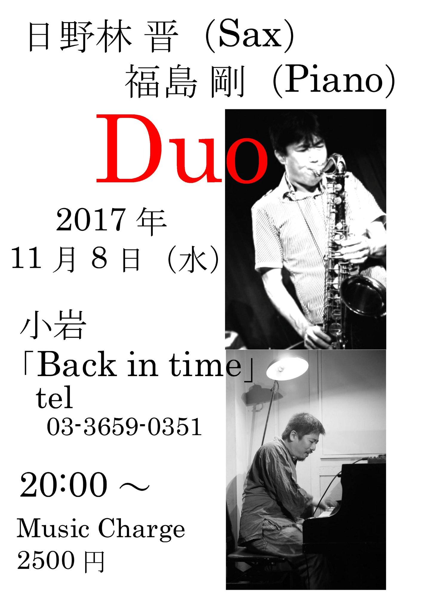 本日11月8日、日野林晋duo!小岩「Back in time」!