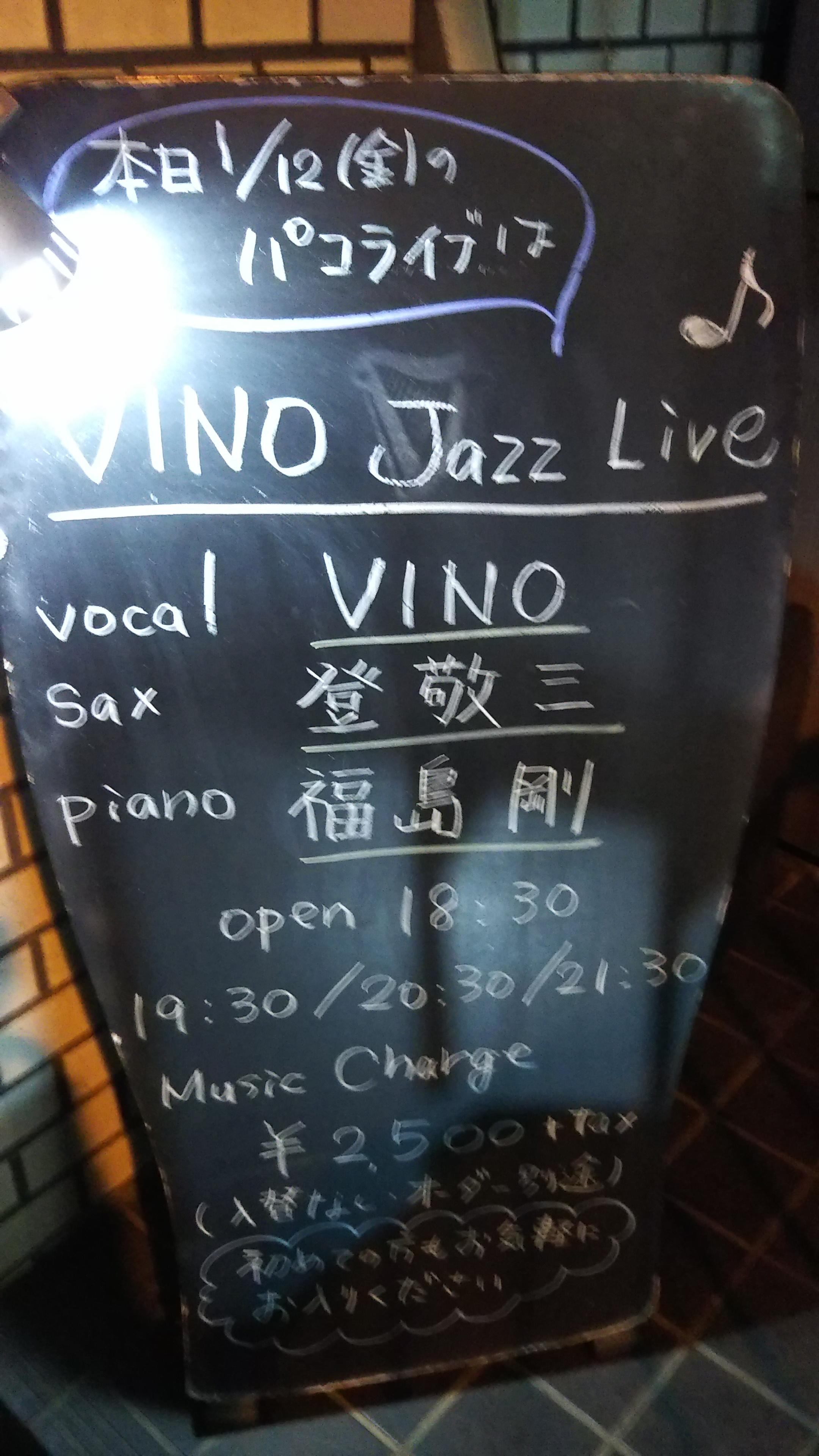 本日は麹町「PACO」でVinoさん、登敬三さんと