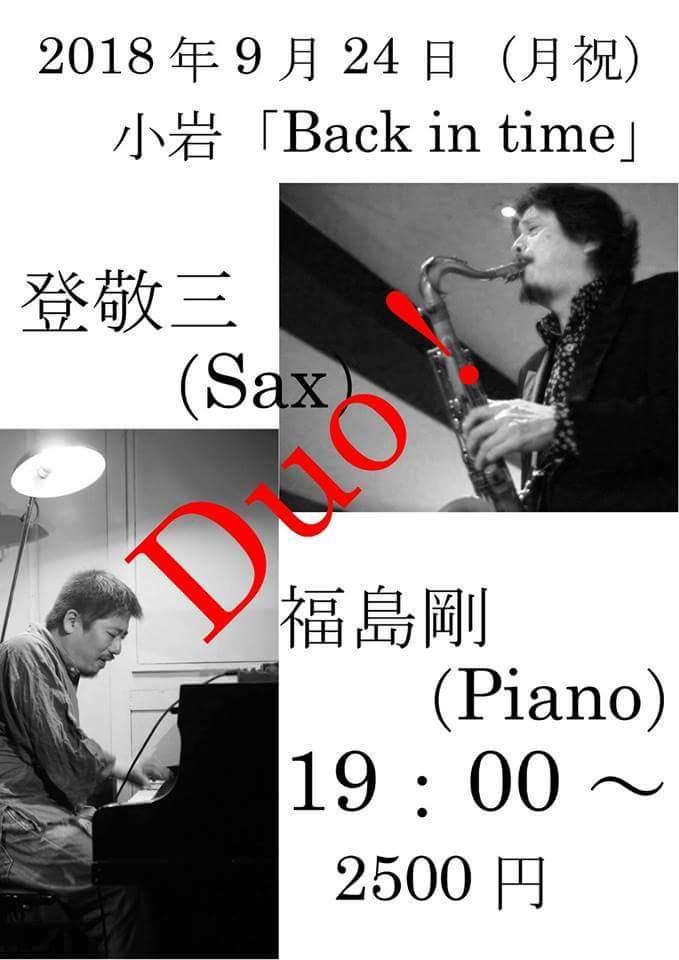 9月24日小岩「Back in time」登敬三Duo